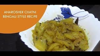 """আনারসের চাটনি রেসিপি """"আমার স্টাইলে""""anarosher chatni recipe """"My Style""""."""