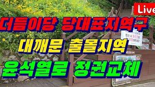 대박))  송영길 지역구 계양산, 못살겠다!! 갈아보자…
