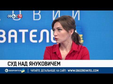 Oboz. TV: СУДЕБНЫЙ ПРОЦЕС НАД ЯНУКОВИЧЕМ