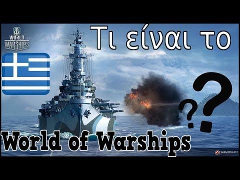 Τι είναι το World of Warships στα Ελληνικά - Για αρχαριους Greek wows
