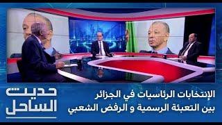 #حديث_الساحل .. الإنتخابات الرئاسيات في الجزائر بين التعبئة الرسمية و الرفض الشعبي (الحلقة الكاملة)