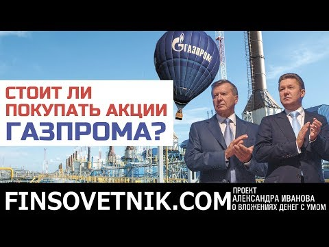 Стоит ли покупать акции Газпрома?