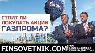 Акции Газпрома растут как зарабатывать деньги на этом прямо сейчас куда инвестировать сбережения