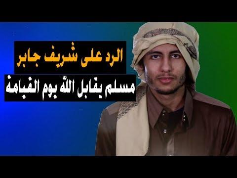 الرد على شريف جابر - مسلم يقابل الله يوم القيامة (خطير)