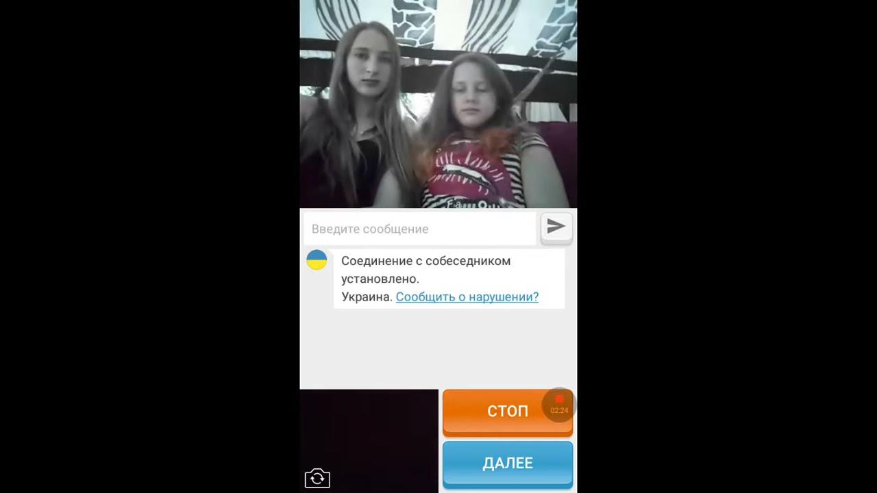 Скайп рулетка общение с людьми хозяйка казино русская рулетка выпуск 2 2014