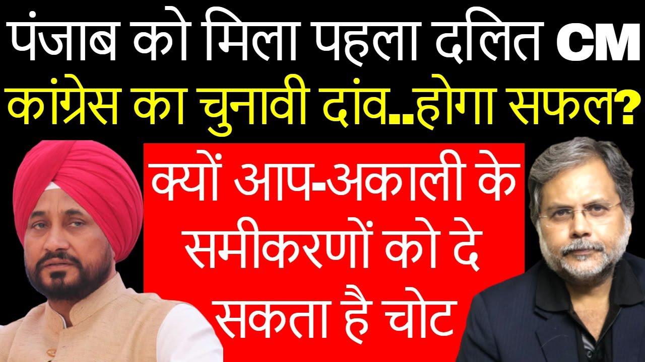 Download Charanjit Singh Channi : कांग्रेस का चुनावी दांव…साबित होगा मास्टरस्ट्रोक…?