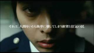 2009年 公開 映画「白日夢」 予告編 監督 愛染恭子 いまおかしんじ ...