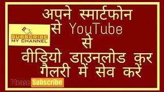 Youtube se video dawnlod kaise kare How to yotube video dawnlod