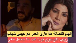 زوجة شهاب جوهر الاولى:هذا ما حصل معي!! و الهام الفضالة تسخر