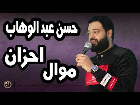حسن عبد الوهاب|| موال احزان
