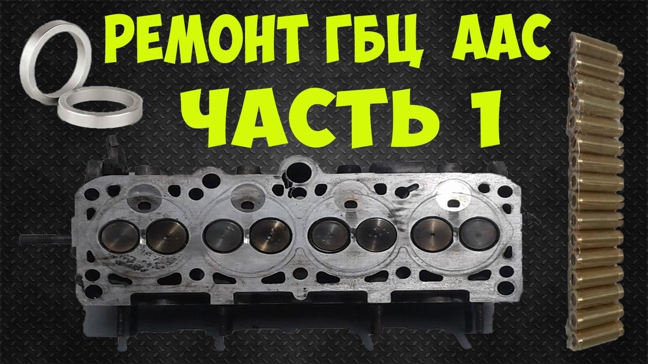 Ремонт ГБЦ часть 1 замена сёдел