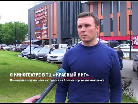 КРТВ. Будет ли кинотеатр в торговом центре «Красный кит»?