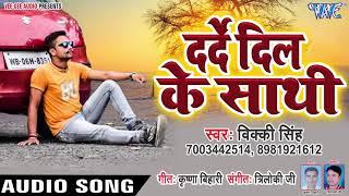 आ गया Vicky Singh का सबसे दर्द भरा गीत 2019 - Darde Dil Ke Sathi - Bhojpuri Hit Song 2019 New