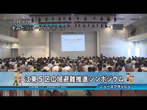 江東5区広域避難推進シンポジウム