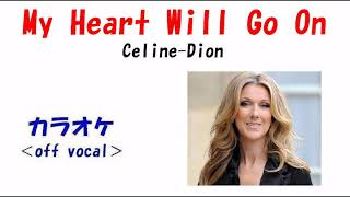 【カラオケ《off vocal》】CELINE DION「My Heart Will Gn On」