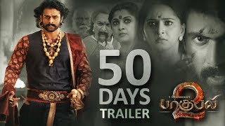 Baahubali 2 50 Days Trailer | Prabhas, Anushka | M.M. Keeravaani | SS Rajamouli
