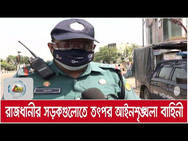 জরুরী সেবা কার্যক্রম চালু থাকায় সড়কে গাড়ির চাপ, তৎপর আইনশৃঙ্খলা বাহিনী | ATN Bangla News