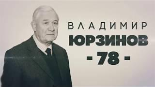 С днем рождения, Владимир Юрзинов!