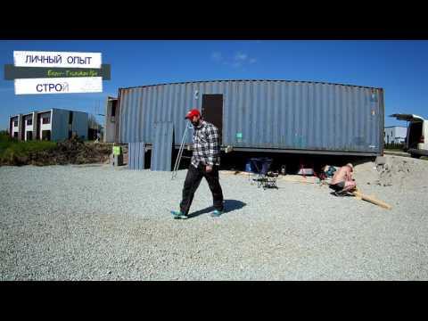 видео: Переделка морского контейнера - Завершение . Серия №6.  Личный опыт - Стройка