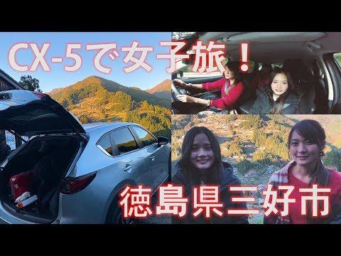 【秋の徳島県三好市】CX-5で女子旅!秘境ドライブ編②