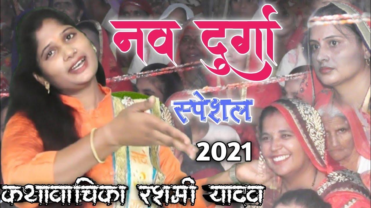 चली आ तनिक इशारे में मईया शेरों वाली//रशमी शास्त्री//VK STUDIO//Rashmi Shastri 9412487476