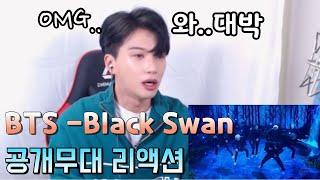 ENG)[요청] 전문 댄서가 보는 방탄소년단  블랙 스완 최초 공개무대 리액션 BTS BlackSwan Reaction