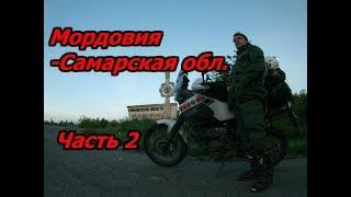 Летняя мотопоездка. Мордовия - Тольятти - Мордовия. Часть 2.