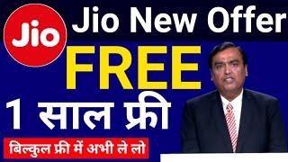 Jio Free Recharge Offer Jio free for 1 Year जियो एक साल फ्री   Reliance Jio New Offer free 84 Days