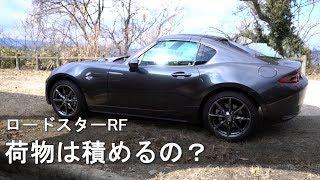 【ロードスターRF】車載性能レビュー(収納スペース)