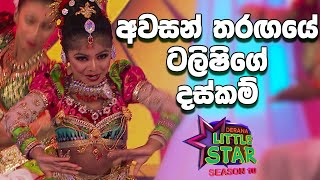 Derana Little Star 10 Grand Finale | Talishi Renethma Thumbnail