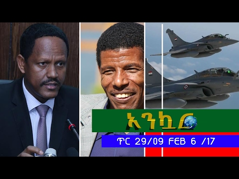 Ethiopia - Ankuar : አንኳር - Ethiopian Daily News Digest | February 6, 2017