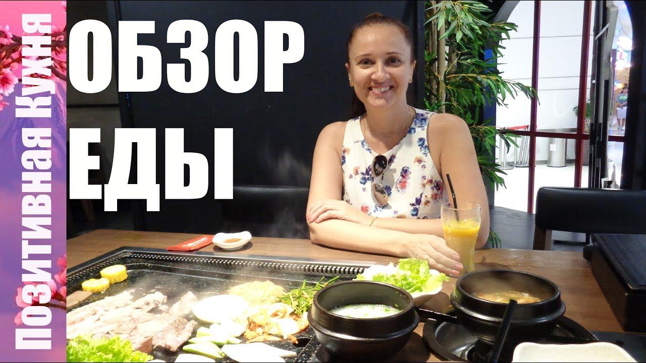 ОБЗОР ЕДЫ И ОБЗОР РЕСТОРАНОВ ВО ВЬЕТНАМЕ | чай для похудения во вьетнаме