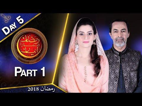 Ramzan Hamara Eman | Iftar Transmission | Part 1 | 21 May 2018