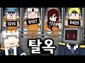 인공지능 교도소 탈옥..*상황극* - YouTube
