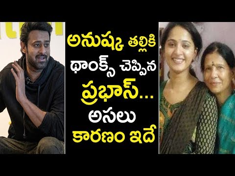 Prabhas Thankful To Anushka Mother | Prabhas Clarifies About Marriage With Anushka | Tollywood Nagar