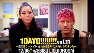 【1DAYO!!!!!!!! vol.11】CREAM スペシャルコメント動画