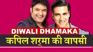 Kapil Sharma Confirms The Date Of His Comeback | Akshay Kumar