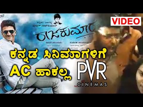 PVR Cinemas Switches Of Air Conditioner For Kannada Movies | Filmibeat Kannada