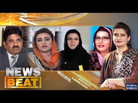 News Beat | Paras Jahanzeb | SAMAA TV | 26 JAN 2018