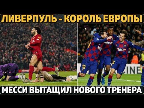 Ливерпуль - король Европы ● Месси вытащил нового тренера ● Роналду спас Ювентус