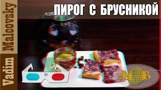 3D stereo red-cyan Рецепт Необычный пирог с брусникой и со сметаной. Мальковский Вадим