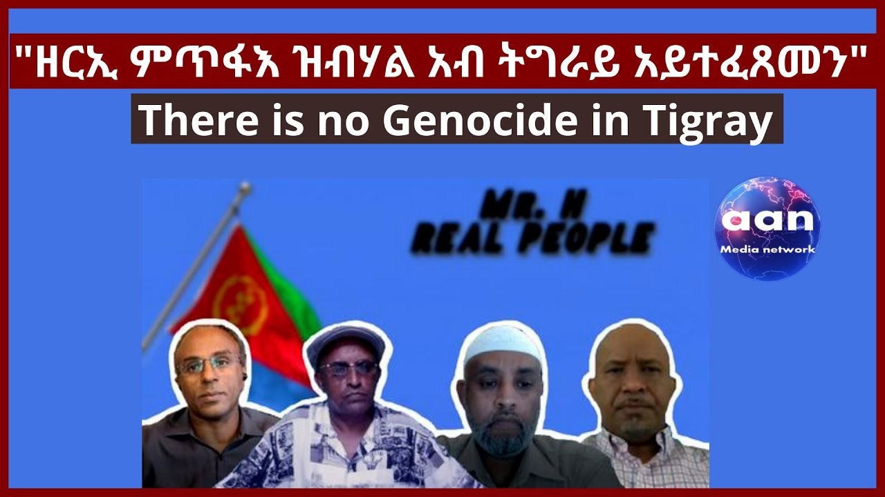 Download #Eritrea#Ethiopia#Tigray#AANMEDIA There is no Genocide in Tigray/ዘርኢ ምጥፋእ ዝብሃል አብ ትግራይ አይተፈጸመን