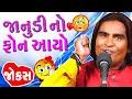 gujju comedy video by vishnura - funny gujarati jokes - janudi no phone
