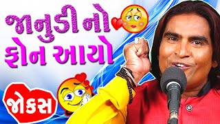 gujju comedy by vishnura funny gujarati jokes janudi no phone