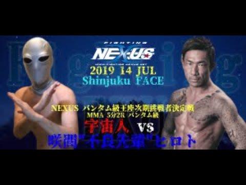 """【Fight】Fighting NEXUS vol.17!! 宇宙人 vs 咲間""""不良先輩""""ヒロト Uchujin vs Sakuma FURYOSENPAI hiroto"""