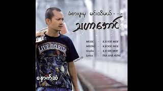Download Video ခံစားဖူးမွမင္းသိမယ္ သဟာေအာင္ MP3 3GP MP4
