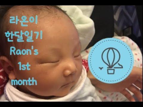 [라온아빠tv][Engsub] 라온이 성장일기(Raon's growth diary)(10/27/2018~11/24/2018)