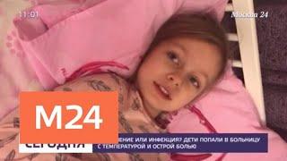 """Карантин объявили в детском саду """"Дельфиненок"""" на юге столицы - Москва 24"""