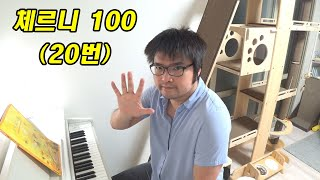 체르니 100, 20번(Czerny 100, No.20…