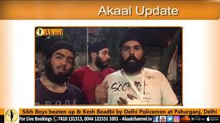 Sikh Boys beaten up & Kesh Beadbi by Delhi Policemen at Paharganj, Delhi